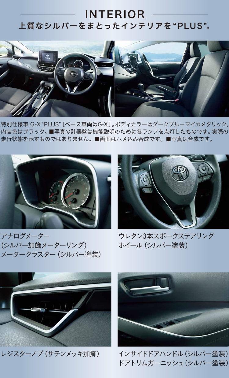 """仕様 カローラ ツーリング 車 特別 トヨタ『カローラ スポーツ』に特別仕様車「G""""Style"""